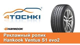 Рекламный ролик Hankook Ventus S1 evo2 - 4 точки. Шины и диски 4точки - Wheels & Tyres 4tochki(Ультрасовременная технология с многорадиусным профилем и двухслойным каркасом из вискозного волокна..., 2014-03-25T14:25:51.000Z)