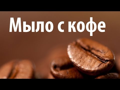 Мыло своими руками кофейное мыло