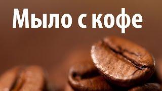 Кофейное мыло. Домашнее мыло с кофе