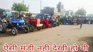 Fatehabad Tractor Mandi (13/01/2019) सभी कंपनी के ट्रैक्टर खरीदे Fatehabad Haryana