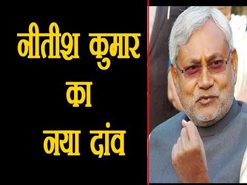 Nitish Kumar  का नया दांव , राजपूतो को मनाने में लगें