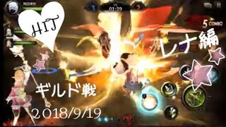 【HIT】ギルド戦 #20【レナ】 thumbnail