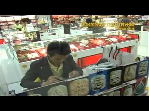 TVC | ห้างทองตำหนักทอง ๕ | สาขาดอนหัวฬ่อ ข้างตลาดลาว
