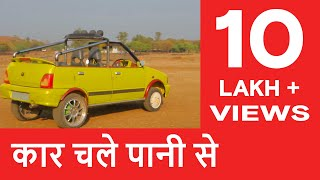 OMG! Yeh Mera India - Water Car - Control By Mobile  - HISTORY TV