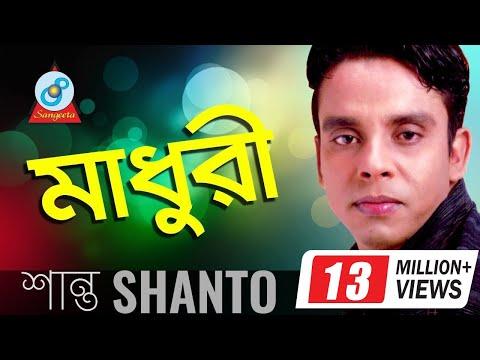 Shanto - Madhuri   মাধুরী   New Bangla Song 2018   Sangeeta thumbnail
