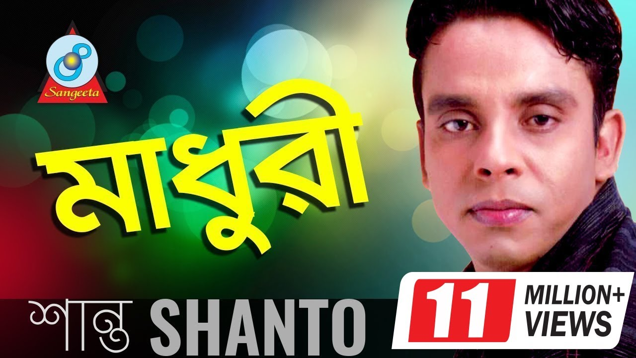 Shanto - Madhuri | মাধুরী | New Bangla Song 2018 | Sangeeta