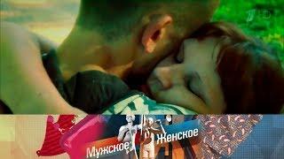 Мужское / Женское - Смоленщина. Выпуск от11.09.2017