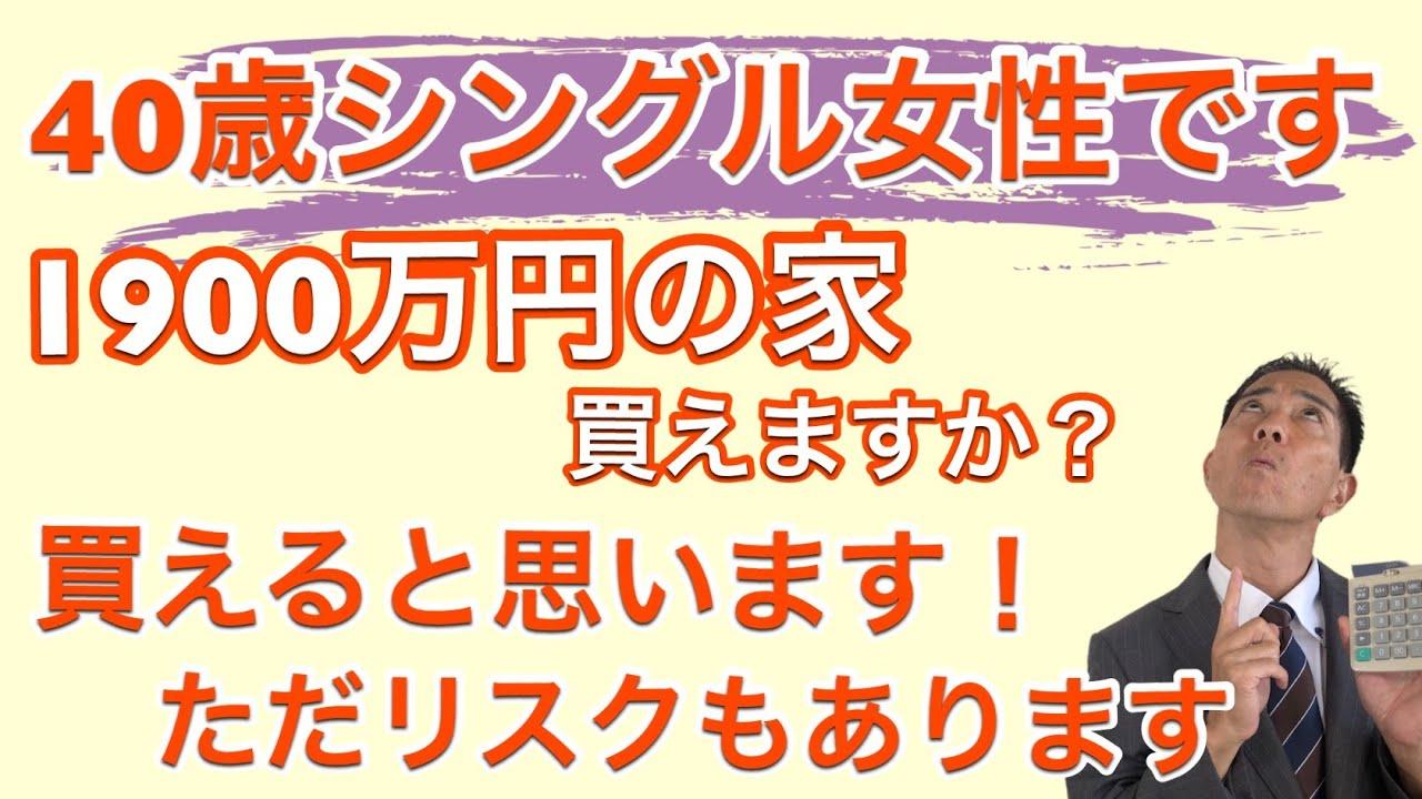 お悩み相談 40歳シングルで1900万円、買えますか?