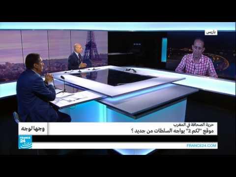 حرية الصحافة في المغرب