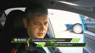 Борейко Александр Викторович, тест-драйв Skoda Rapid