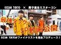 OCEAN TOKYO完全プロデュース!! 日本一カッコイイ動画の完成‼︎