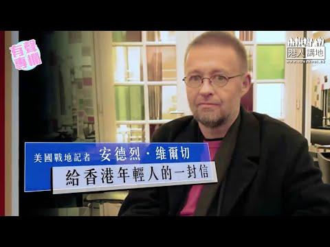 【短片】【有聲專欄】美國戰地記者安德烈.維爾切給香港年輕人的一封信