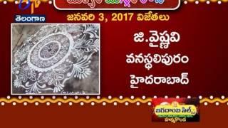 Mutyala Muggula Poti | Winners List | 3rd January | ETV Telangana