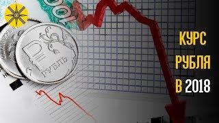 Смотреть видео Курс рубля в 2018 году (Предсказание на картах) онлайн