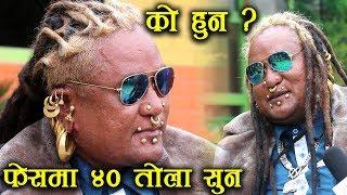 काठमाडौंमा भेटिएका सुन मान्छेको रहस्य - आखिर को हुन के गर्छ्न् || Suwash Ghising - Jhakkas