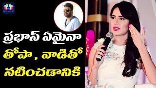 Katrina Kaif Sensational Comments On Prabhas | Saaho Movie Updates | Telugu Full Screen