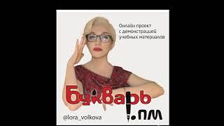 Обучение по перманентному макияжу в онлайн проекте БУКВАРЬ.ПМ