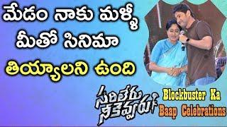 Mahesh Babu Speech @ Sarileru Neekevvaru Blockbuster Ka Baap Celebrations