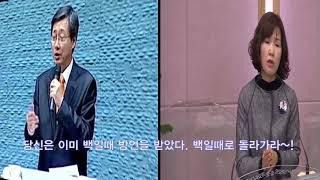 유기성 목사 최은향 김동수교수 방언을 받는 방법 시리즈
