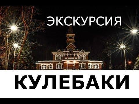 Город Кулебаки глазами Москвича!