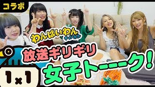 【初コラボ】放送ギリギリ!!禁断の女子会で恋バナ炸裂♡-Girls talk!!-♡