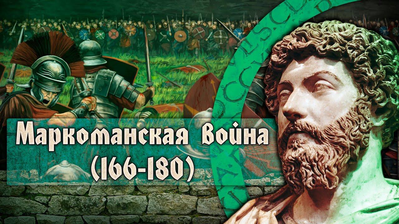 Как уходило время Римской империи. Маркоманская война 166-180