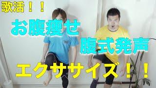 『歌活』お腹痩せ(下腹部)と腹式呼吸に効果のあるエクササイズ!!fat-burning and abdominal breathing exercise.