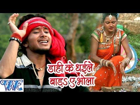 डाही के धइले बाड़s ऐ भोला - Shobhela Devghar Sawan Me - Golu Gold - Bhojpuri Kanwar Songs 2016 new