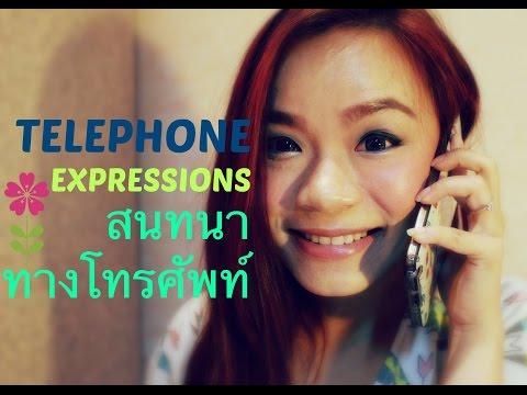 ฝึกสนทนาทางโทรศัพท์เป็นภาษาอังกฤษ Basic Telephone Expressions
