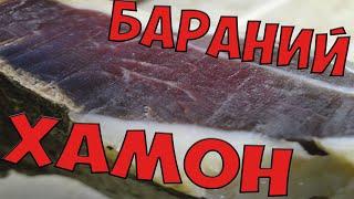 ВЯЛЕНАЯ БАРАНЬЯ НОГА / Вяленое мясо в домашних условиях или хамон