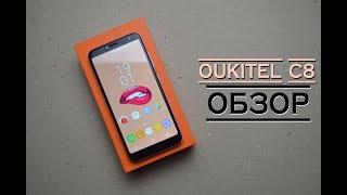 Oukitel C8. 3G. ЛУЧШИЙ БЮДЖЕТНЫЙ СМАРТФОН 18:9 2017 года?