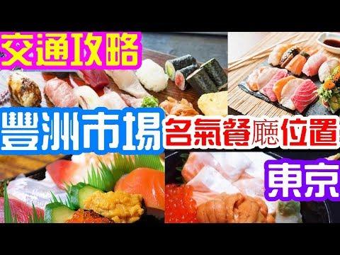 你會否將新築地豐洲市場列入東京行程表呢,交通攻略Tokyo New Tsukiji Fish Market Toyosu Market