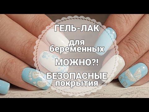Маникюр для беременных. Почему нельзя носить покрытие долго! Дизайн гель-лаком для будущих мам.