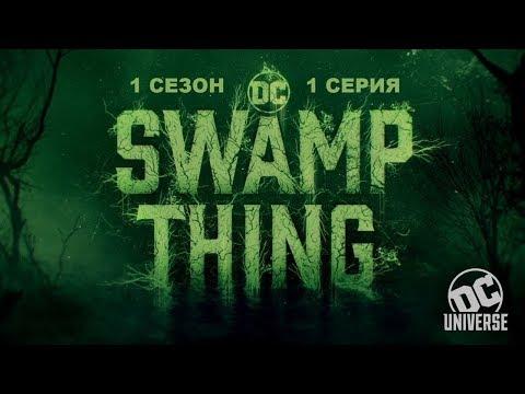 """Обзор сериала """"Болотная тварь"""" 1 сезон 1 серия"""