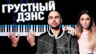 Artik & Asti feat. Артем Качер - Грустный дэнс | На пианино | Караоке