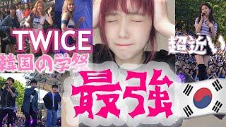 【TWICEが学校に!】韓国の学祭が最高すぎる件について。 ながみれあ 検索動画 15
