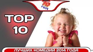 ТОП 10 Самых Лучших Комедий 2014 года