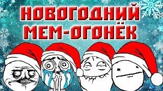 Новогодний мем-огонёк: самые яркие мемы 2014-го!