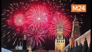 Салют день города в Москве 2018
