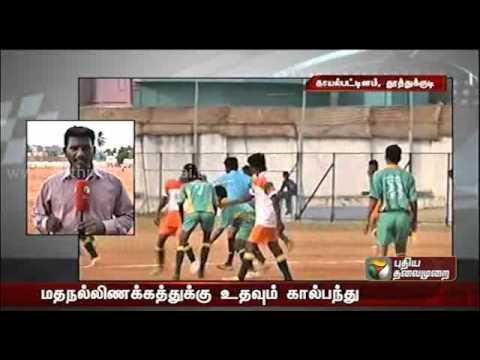 Azad Trophy 2013 - Kayalpattinam - United Sports Club - News Clip from Puthiya Thalaimurai