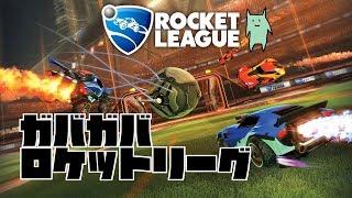 【steam】ガバガバロケットリーグ Rocket League【ロケリ】【Vtuber】