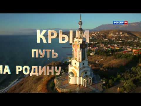 Крым Путь На