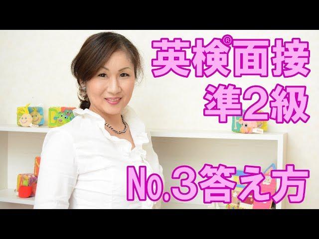 英検®準2級面接 No.3(3問目)の答え方