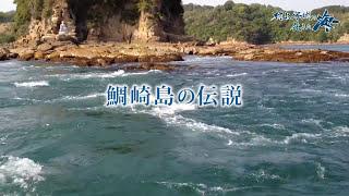 村上海賊の生きた海 船折瀬戸と鯛崎島(能島城跡)