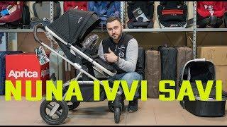 коляска Nuna IVVI обзор