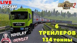 ETS 2 ● МЕГА АВТОПОЕЗД 6 ТРЕЙЛЕРОВ 134ТОННЫ ● MAN TGS ● RusMap + Южный Регион