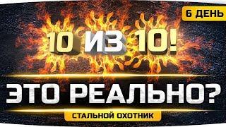 БЕРЁМ ТОП-1 10 РАЗ ПОДРЯД — ЭТО РЕАЛЬНО? ● Жесткий Челлендж от 20СМ ● Стальной Охотник
