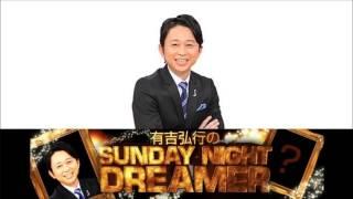有吉弘行のSUNDAY NIGHT DREAMER(サンデーナイトドリーマー)で有吉が...