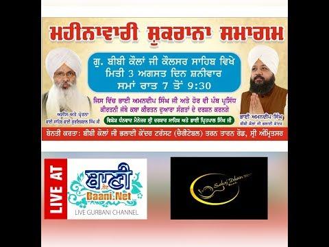 Live-Now-Gurmat-Kirtan-Samagam-From-Kaulsar-Sahib-Amritsar-Punjab-3-August-2019