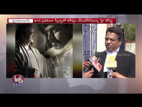 Lakshmi's NTR Movie Petition Case Rejected By High Court | Green Signal To Movie Release | RGV | V6